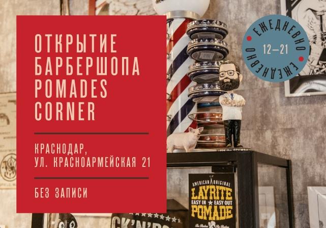 Открытие Pomades Corner в Краснодаре>