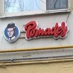 Pomades на Серпуховской