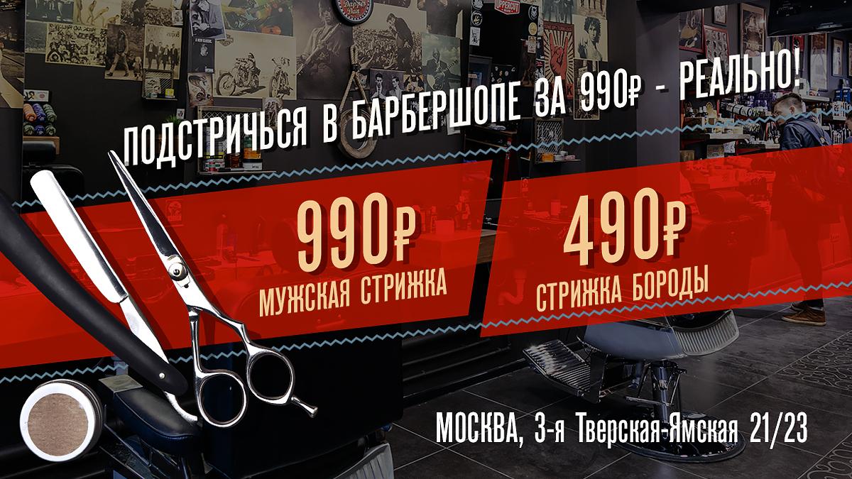 Стрижки в Pomades за 990 рублей>