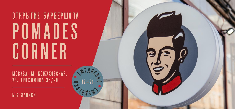 Открытие Pomades Corner на Кожуховской>